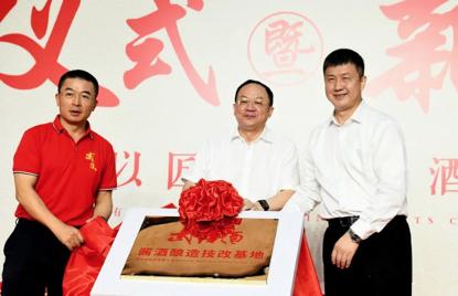 武陵酒新厂投产暨下沙仪式举行 杨懿文揭牌 邹文辉致辞